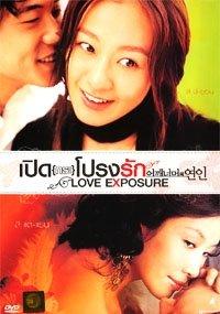 Amazon.com: Love Exposure Korean Movie Dvd with English ...