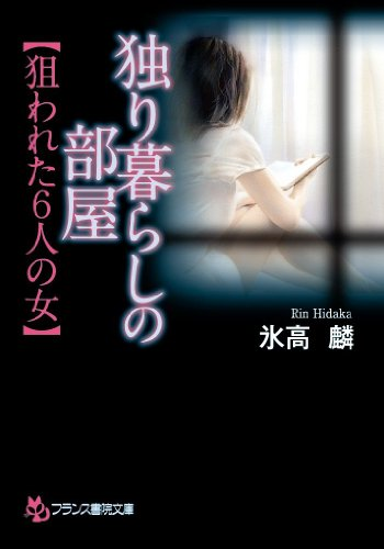 [氷高麟] 独り暮らしの部屋【狙われた6人の女】