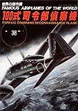 世界の傑作機 No.38 100式司令部偵察機