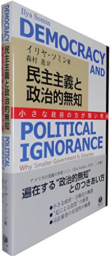 民主主義と政治的無知 ―小さな政府の方が賢い理由