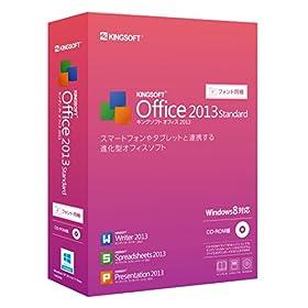 KINGSOFT Office 2013 Standard フォント同梱パッケージ CD-ROM版