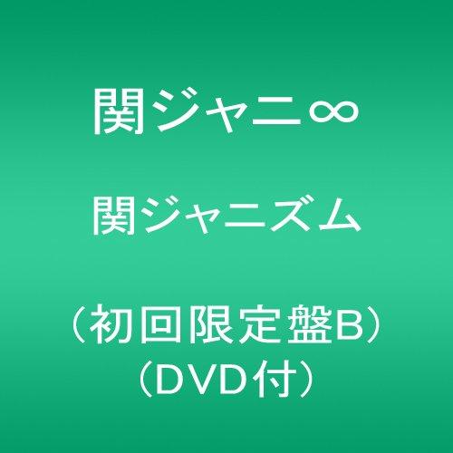 関ジャニズム (初回限定盤B)(DVD付)