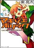 マキゾエホリック Case3:魔法少女という名の記号 (スニーカー文庫)