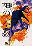 神の犬 (2) (小学館文庫)