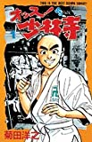 オッス!少林寺 1 (少年サンデーコミックス)