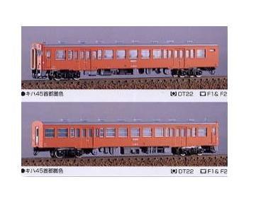 Nゲージ 1017T 国鉄キハ45形 (首都圏色) 2輌トータル (塗装済車両キット)