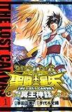 聖闘士星矢THE LOST CANVAS冥王神話 1 (1) (少年チャンピオン・コミックス)