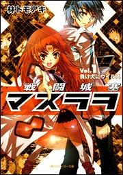 戦闘城塞マスラヲ Vol.1負け犬にウイルス (スニーカー文庫)
