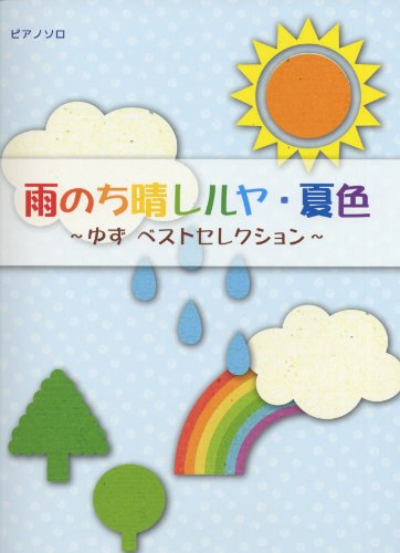 初級~中級 ピアノソロ 雨のち晴レルヤ・夏色 ~ゆず ベストセレクション ~ (ピアノ・ソロ)