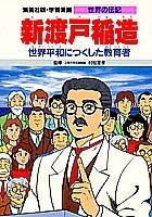 新渡戸稲造 世界平和につくした教育者 (学習漫画 世界の伝記)