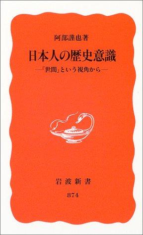 日本人の歴史意識―「世間」という視角から (岩波新書)