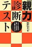 「親力」診断テスト (mag2books)