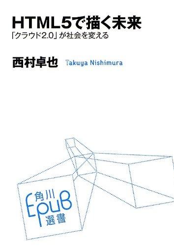HTML5で描く未来 クラウド2.0が社会を変える (角川EPUB選書)