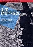日本推理作家協会賞受賞作全集〈69〉北米探偵小説論