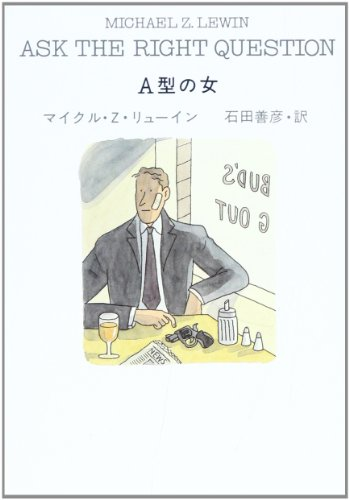 A型の女 (ハヤカワ・ミステリ文庫)