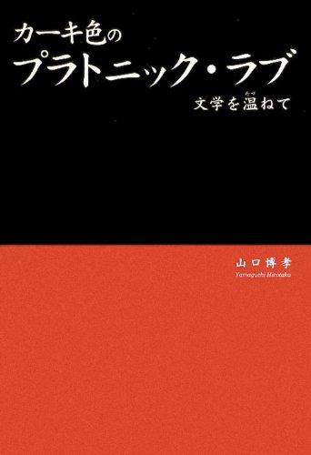 Sleeping Temperature Of The Literature - Platonic Love Of Khaki (2012) Isbn: 4873025206 [Japanese Import] front-710028
