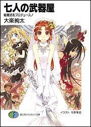七人の武器屋―結婚式をプロデュース! (富士見ファンタジア文庫)