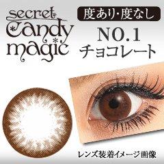 1箱1枚入り シークレット キャンディーマジック NO.1チョコレート secret candy magic0.75