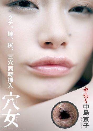 穴女 中島京子 ~クチ、膣、尻、三穴同時挿入~ [DVD]