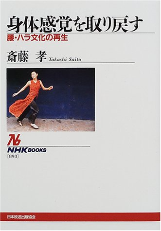 身体感覚を取り戻す―腰・ハラ文化の再生 (NHKブックス)