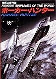世界の傑作機 No.66 ホーカー・ハンター (世界の傑作機 NO. 66)
