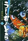 うしおととら 文庫版 第8巻 2005-04発売