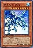 遊戯王カード 【 青氷の白夜龍 】 DT07-JP010-SR 《デュエルターミナル-ジェネクスの進撃》