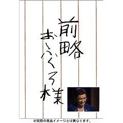 �O�����ӂ���l DVD-BOX