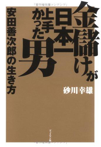 金儲けが日本一上手かった男―安田善次郎の生き方