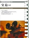 宝島(下) (お風呂で読む文庫 17)