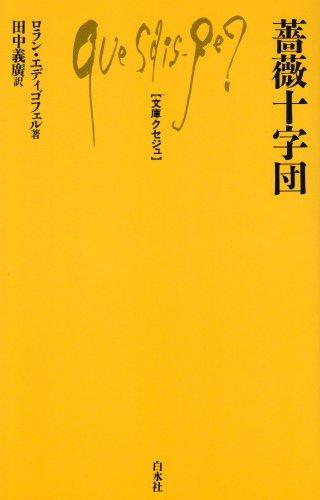 薔薇十字団 (文庫クセジュ)