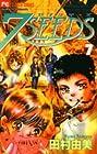 7SEEDS 第7巻 2005年11月25日発売