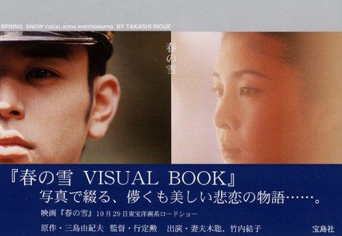 春の雪visual book