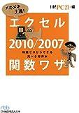 メキメキ上達!  エクセル2010/2007関数ワザ―知識ゼロからできる完ぺき修得本  (日経ビジネス人文庫)