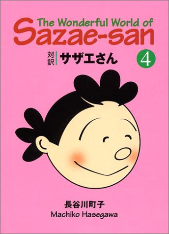 サザエさん 4巻(英語版文庫)