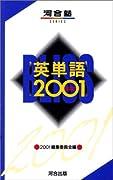 英単語 2001 BLISS