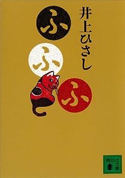 ふふふ (講談社文庫)