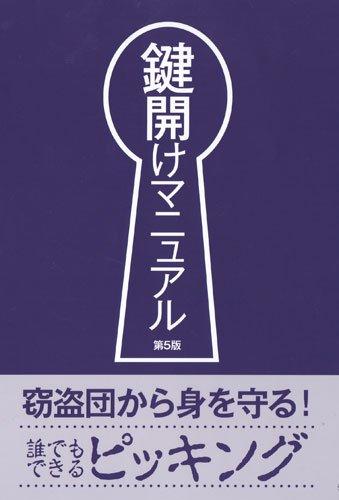 鍵開けマニュアル <第5版>