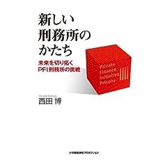 �V�����Y�����̂�����  -��������PFI�Y�����̒���- (ShoPro Books)