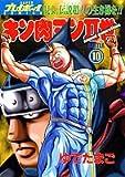 キン肉マン2世 10 (SUPERプレイボーイCOMICS)