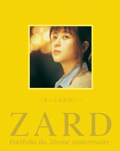 ZARD Portfolio du 20eme anniversaire 第3集「きっと忘れない」(写真集)