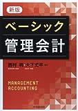 新版 ベーシック管理会計