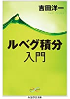 ルベグ積分入門 (ちくま学芸文庫)