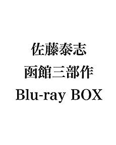 【初回生産限定版】佐藤泰志 函館三部作 Blu-ray BOX