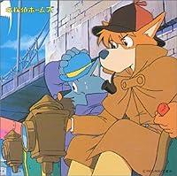 名探偵ホームズ テレビ版