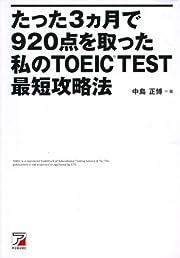 たった3ヵ月で920点を取った私のTOEIC(R)TEST最短攻略法 (アスカカルチャー)