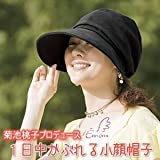 UVカット率98%、内側はクールマックス使用でムレしらず『菊池桃子プロデュースEmom 1日中かぶれる小顔帽子』 (ブラック)