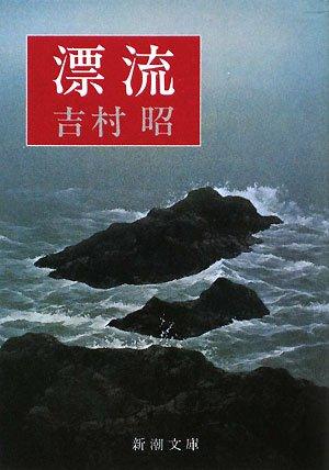 漂流 (新潮文庫)