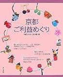 京都ご利益めぐり (商品イメージ)