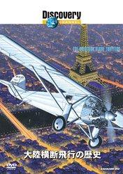 大陸横断飛行の歴史 [DVD]